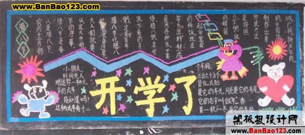 小学生开学黑板报设计图片
