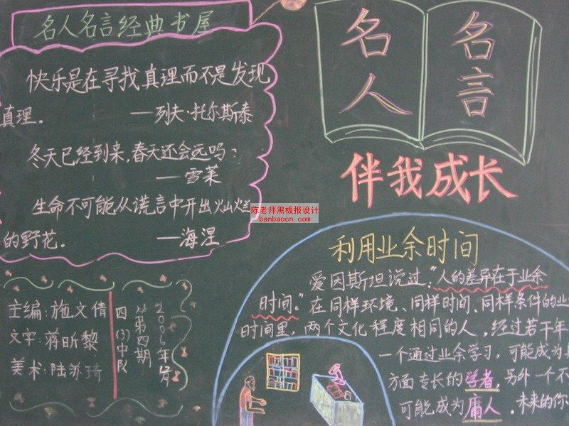 小学新学期黑板报之名人名言图片