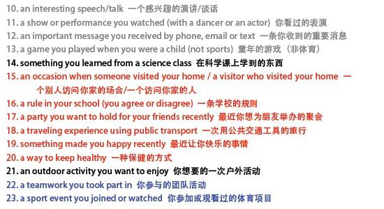 新东方李晓刚:2013年9月7日雅思口语预测完整版