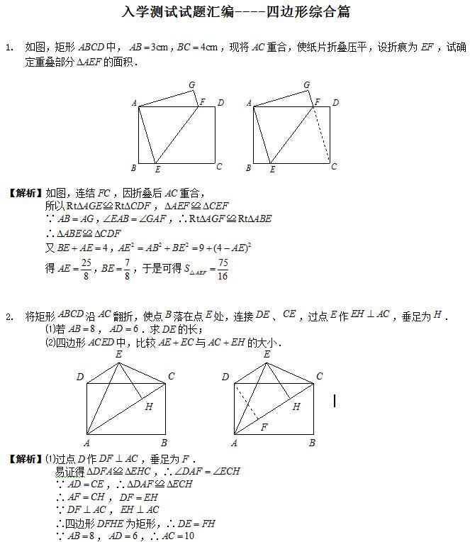 新初三开学测试题:四边形综合题型汇编