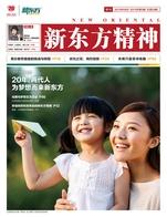 《太阳城集团网址大全精神》2013年第3期 (总第29期)