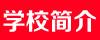 报考中科院武汉植物园的同学点击图片查看中科院武汉植物园详细信息