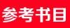 中民族父亲学考研参考书目