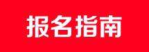 2014湖南大学研究生考研报名指南