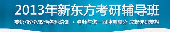新东方为中科院武汉植物园考研学生推荐辅导课程。