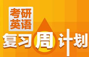 2014中民族父亲学考研英语复课周方案
