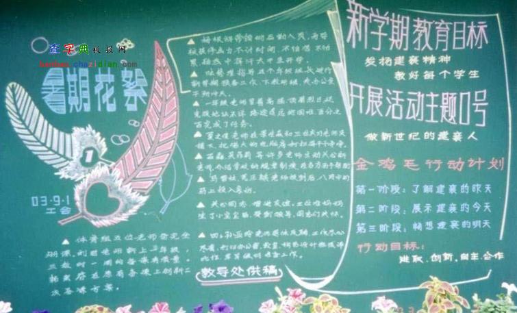 新学期黑板报图片 暑期花絮