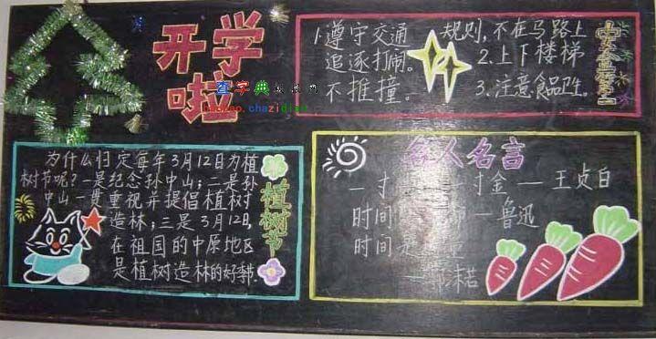 【开学之初】新学期黑板报资料