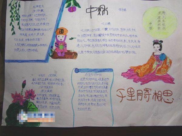 这幅中秋节手抄报制作精美,绘画体现了小朋友的童趣和可爱,对中秋