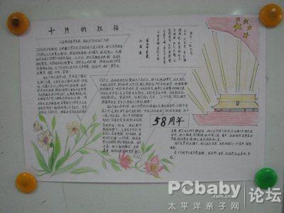 画国庆节手抄报图片_手抄报简笔画图片