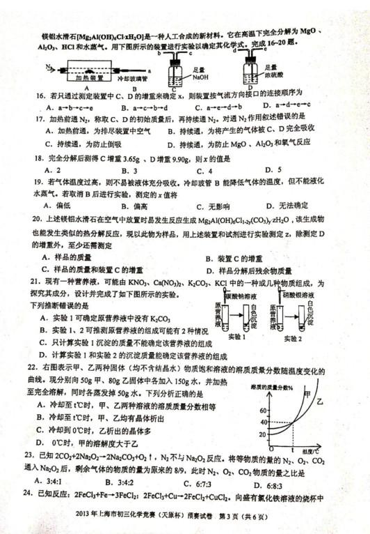 2013天原杯化学竞赛初赛试题(图片版)