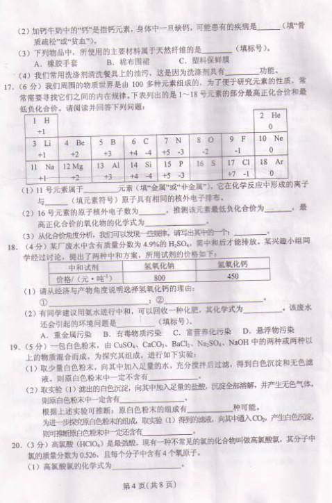 2013天原杯化学竞赛复赛试题(图片版)