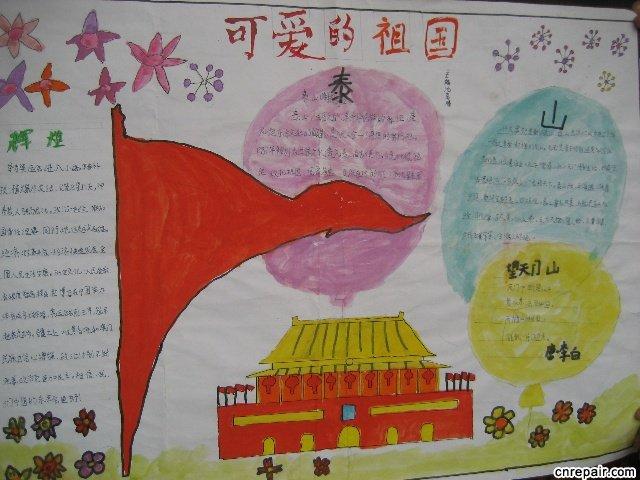 国庆节小报:可爱的祖国