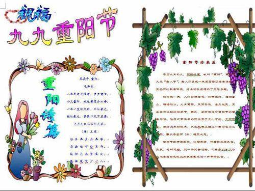 重阳节手抄报资料 四大习俗