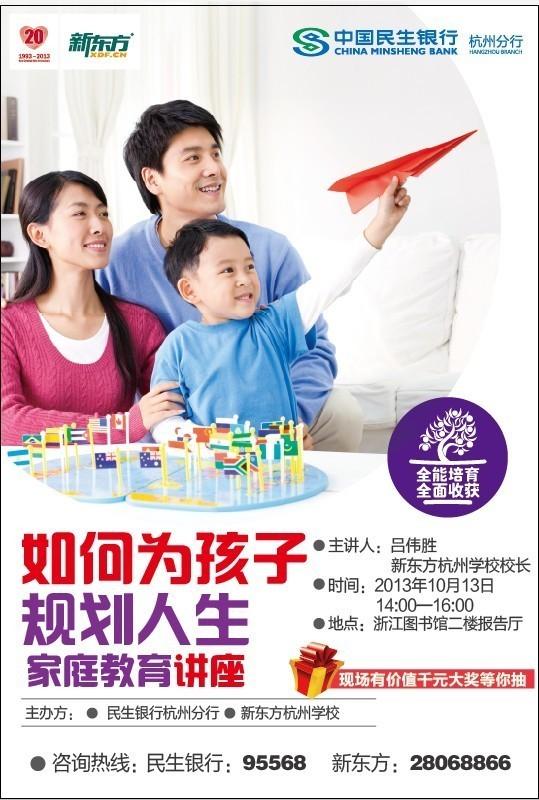 """""""如何为孩子规划人生""""家庭教育讲座"""