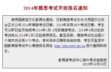 2014雅思考试及报名时间表出炉