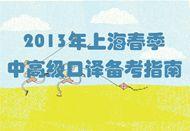 2013年上海春季中高级口译备考指南 </a></strong>