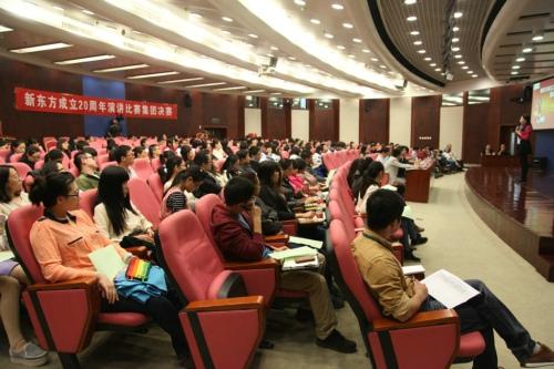 新东方成立20周年演讲比赛决赛现场