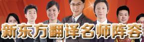 新东方翻译名师阵容