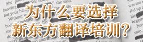 为什么要选择新东方翻译培训?