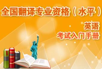 全国英语翻译资格水平考试