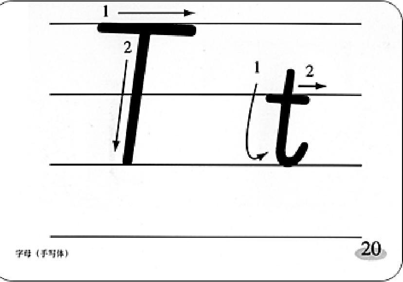 t的笔顺是什么