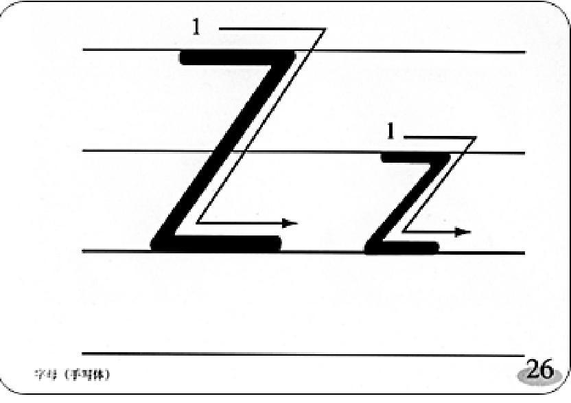 26个英文字母的正确书写笔顺