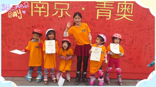 """新东方满天星幼儿园参加南京""""迎青奥""""千人轮滑接龙活动"""