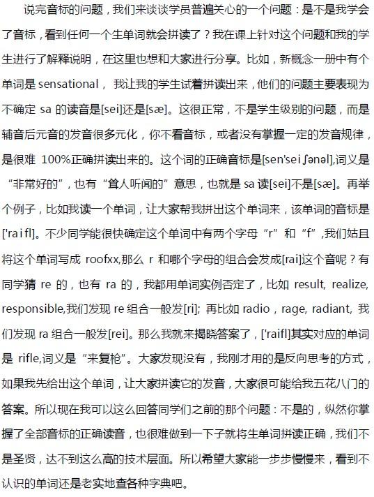 新东方赵小妍:和英语零基础学员谈听说
