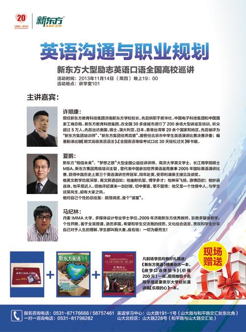 新东方口语文化节:英语沟通与职业规划