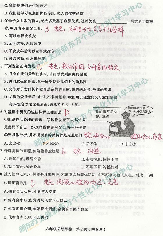 太原新东方1对1学习中心中考初二初中13-14学力学解析真题物理政治图片