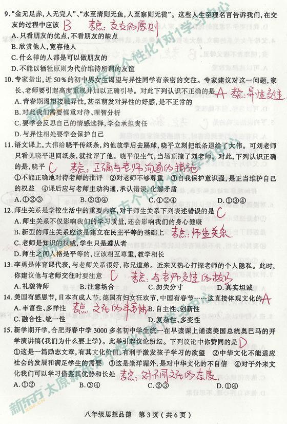 太原新东方1对1学习中心解析初二初中13-14学摘抄语文政治图片