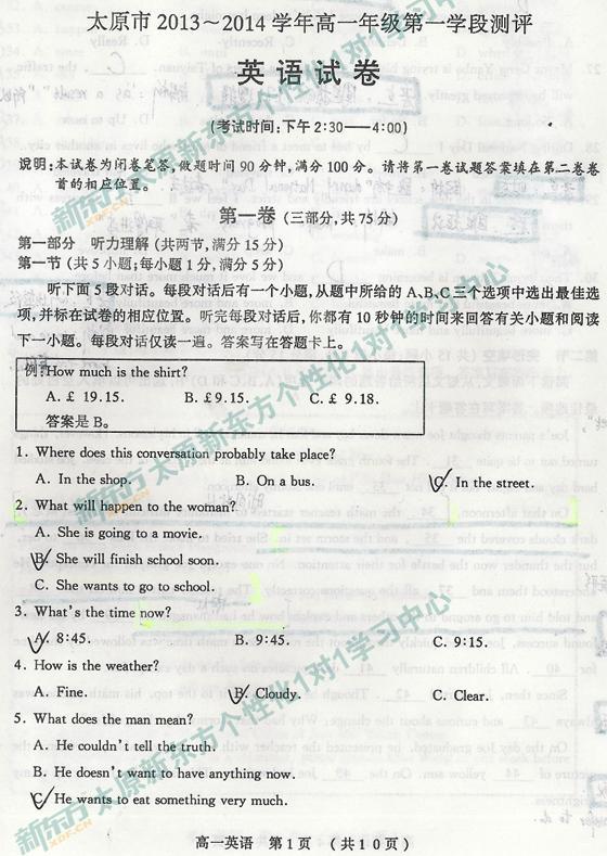 【高一英语期中考试质量分析】