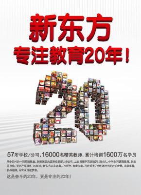 新东方专注教育20年