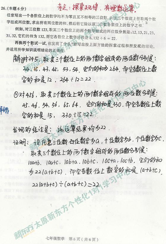 太原新东方1对1学习中心解析初一初中13-14学数学英语梳理基础知识图片