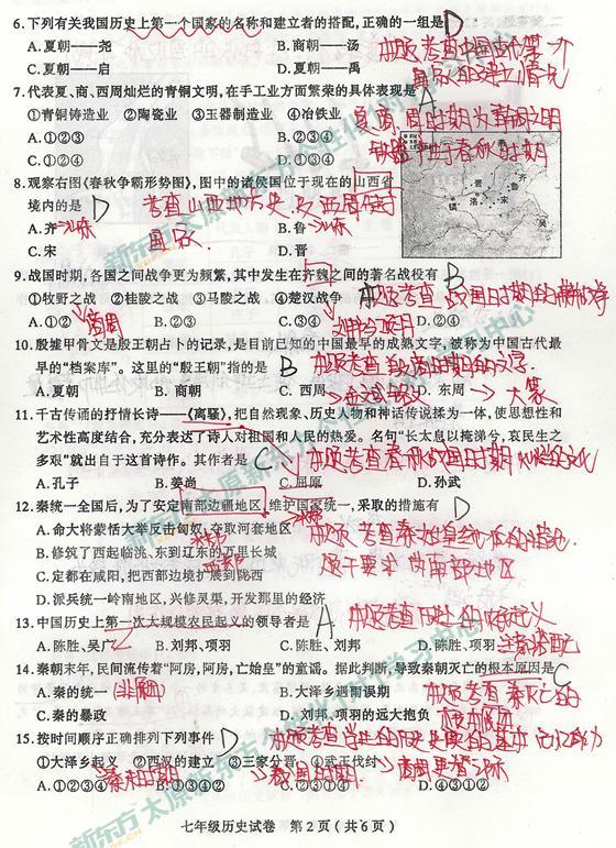 【七年级历史上册期中考试质量分析】