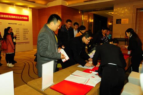 第六届新东方家庭教育高峰论坛花絮:嘉宾签到图集