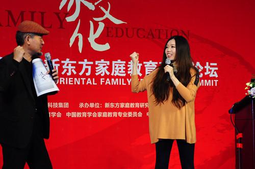 第六届新东方家庭教育高峰论坛学前分论坛现场