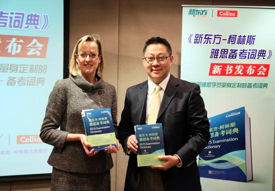 新东方联合柯林斯发布全球首部雅思备考词典