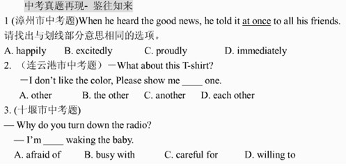 中考高频词汇,中考词汇记忆,中考英语知识点