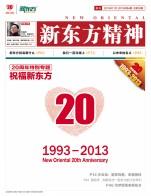 《太阳城集团网址大全精神》2013年第4期(总第30期)