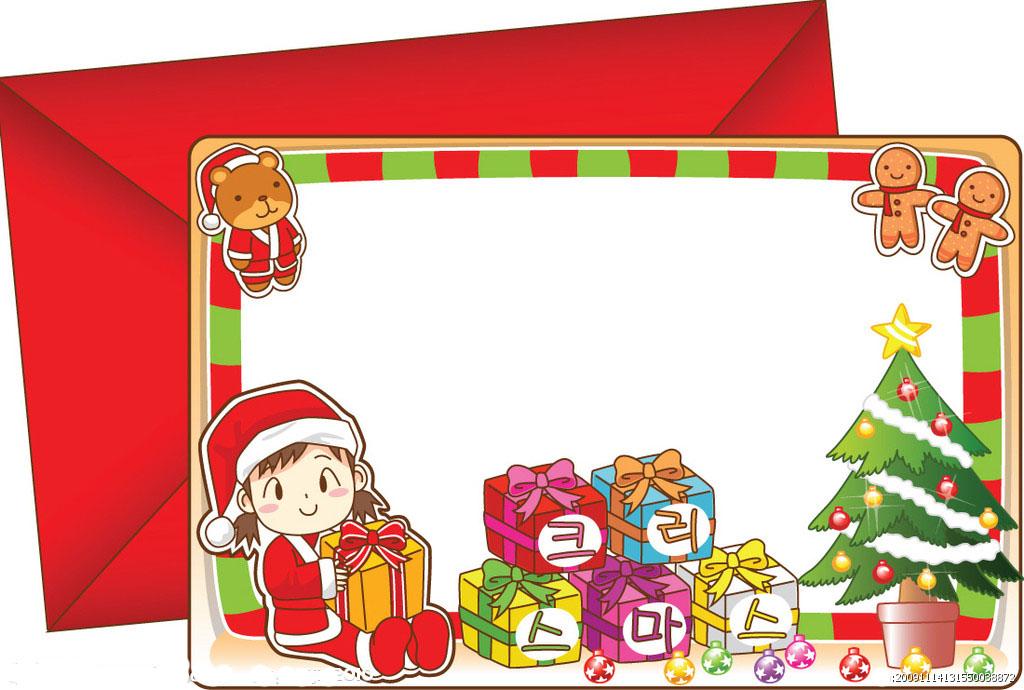 2013圣诞节精美贺卡:圣诞礼物