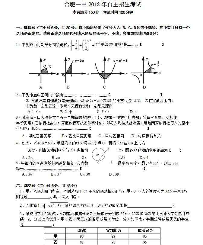合肥一中下载app领彩金37招生,重点中学自招试题