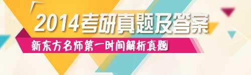 2014年淮阴师范学院考研数学三试题及答案