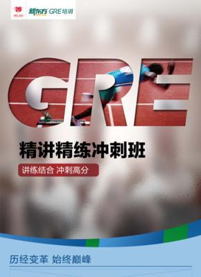 新东方GRE精讲精练班