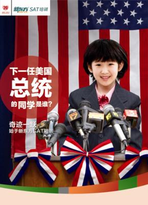 新东方SAT课程培训