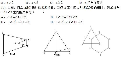 中考数学知识点,中考数学易错题,中考数学压轴题