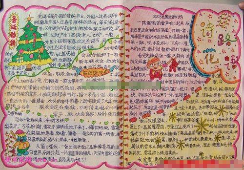 小学生圣诞节手抄报舞蹈:圣诞节的手抄报小学生日本资料图片