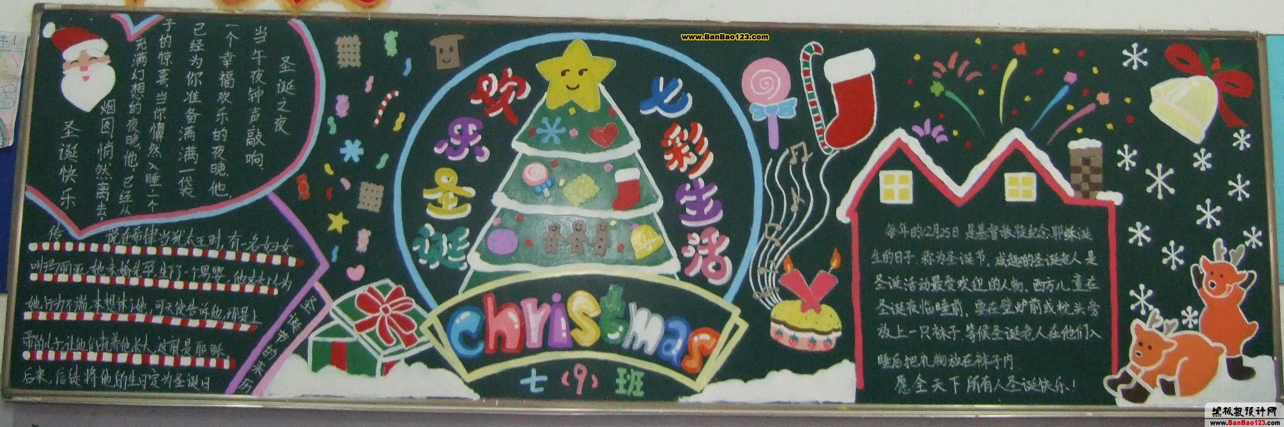 圣诞节黑板报图片:欢乐圣诞