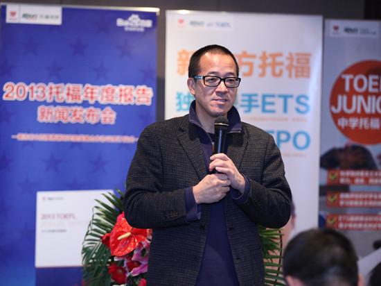 俞敏洪老师为《2013托福年度报告》发布仪式致辞